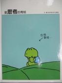 【書寶二手書T8/少年童書_ZFR】愛思考的青蛙_岩村和朗