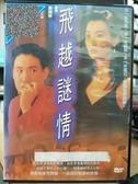 挖寶二手片-T04-141-正版DVD-華語【飛越謎情】-張學友(直購價)