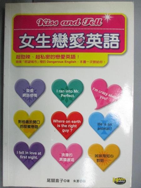 【書寶二手書T5/語言學習_JLJ】Kiss and Tell女生戀愛英語--???乙女?英?話Cool Express