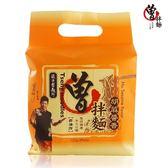 【過海製麵所】胡麻醬香曾拌麵(1袋4包入)*6袋