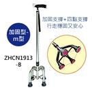 拐杖- 手杖 [ZHCN1913-BM] m型尺寸M 單手拐 四腳 站立式 加固型/m 伸縮 鋁合金