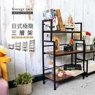 日式極簡三層書櫃書架置物架 高度可調...
