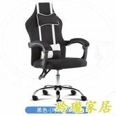 電腦椅 家用辦公椅子靠背簡約轉椅老板升降座椅主播可躺電競游戲椅 【免運】