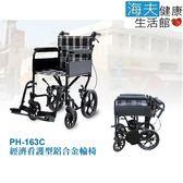 【海夫健康生活館】必翔 經濟型看護鋁合金輪椅 PH-163C