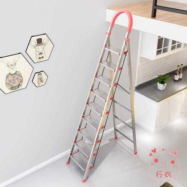 【免運】梯子家用不鏽鋼折疊梯子八步九步梯加厚人字梯室內工程樓梯移動閣樓梯