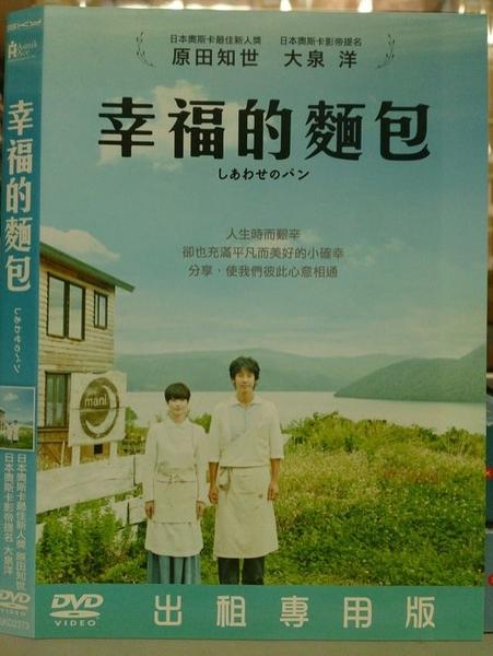 挖寶二手片-P55-011-正版DVD-日片【幸福的麵包】-原田知世 大泉洋(直購價)