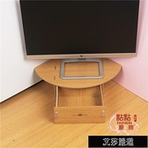 電腦屏幕架 轉角電腦增高架顯示器抬高護頸收納整理木制辦公桌角牆 【新年快樂】