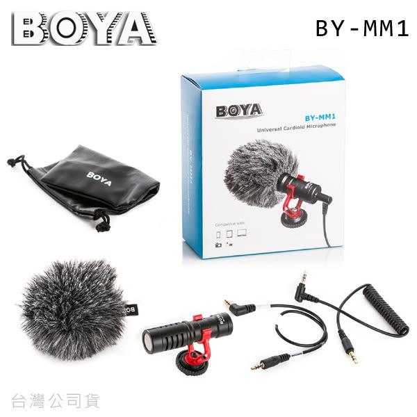 EGE 一番購】BOYA BY-MM1 心形立體聲麥克風 體積小重量輕 可用於手機 單眼 Osmo【公司貨】