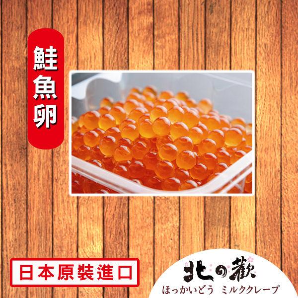 【北之歡】《日本鮭魚卵》 ㊣日本原裝進口