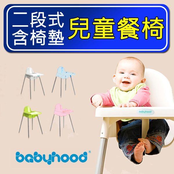 BabyHood/二段式餐椅(含椅套)寶寶餐椅/兒童餐椅/高腳椅/ 商檢合格 /正品保證【PT003】