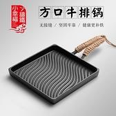 方形牛排鍋鑄鐵牛扒煎盤純鐵一體成型家用專業條紋生鐵鍋【輕奢時代】