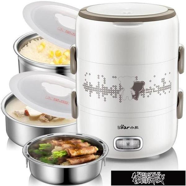 電熱飯盒 小熊保溫飯盒可插電加熱飯盒熱飯神器自動蒸煮電熱飯盒三【新年免運】