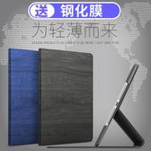 蘋果iPad mini2保護套全包防摔iPadmini2殼迷你3硅膠1平板電腦套4