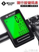 單車碼錶 自行車碼表防水里程碼表中文無線按鍵夜光測速器騎行裝備單車配件 巴黎衣櫃