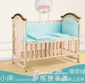 嬰兒床寶寶bb床搖籃床多功能兒童新生兒拼接大床實木無漆床igo  麥琪精品屋