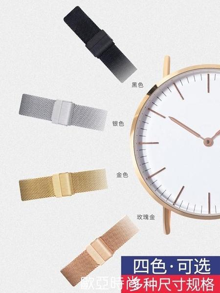 錶帶 爵派代用dw鋼帶手表帶丹尼爾男女原裝金屬惠靈頓超薄通用精鋼表鏈 【快速】
