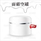 白色面霜空罐50g-單入[65105]圓型瓶罐乳液化妝品分裝空盒