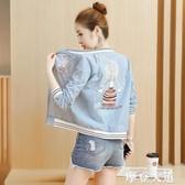 防曬衫衣服女夏長袖韓版洋氣透氣超薄短外套2020年新款百搭『摩登大道』