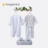 盒童泰新生兒四季禮盒嬰兒衣服純棉嬰幼兒盒裝多件套0-6個月