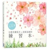 拿起筆就能畫的水彩課(幻畫美麗花卉&清新氛圍的練習本)