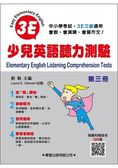 少兒英語聽力測驗(第三冊)