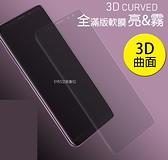【滿版軟膜】亮/霧 適用華為 Y9Prime Mate30 Pro Nova5T Nova4E 手機靜電螢幕貼保護貼