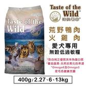 *KING WANG*【WDJ推薦】美國海陸饗宴Taste of the Wild《荒野鴨肉火雞肉》無穀狗糧-2.27kg