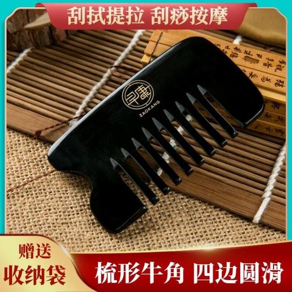 刮痧板 早康水牛角刮痧板疏通經絡家用全身通用頭皮頭部刮痧梳刮痧儀器 汪喵百貨
