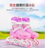 溜冰鞋兒童全套裝男女直排輪旱冰鞋輪滑鞋3-4-5-6-7-8-10歲初學者YXS『小宅妮時尚』