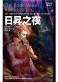(二手書)夜城(12):日昇之夜