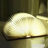 LED書本燈創意折疊書燈充電定制生日禮物床頭宿舍臺燈女生小夜燈 居家家生活館