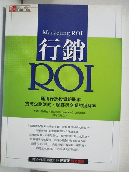【書寶二手書T1/行銷_B1B】行銷ROI:運用行銷投資報酬率-提高企劃_原價350_詹姆士‧藍斯古德