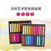 馬利牌色粉筆48色36色24色粉彩棒染發劑彩色粉筆素描蠟筆【奇貨居】