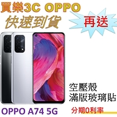 OPPO A74 5G版 手機 6G/128G【送 空壓殼+滿版玻璃保護貼】,分期0利率,公司貨