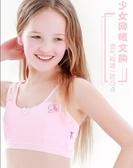芭比女童文胸純棉小背心小女孩內衣兒童發育期學生9-12歲網眼抹胸『潮流世家』