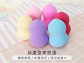 【DT髮品】葫蘆型 化妝海綿 粉撲 美妝蛋 快速定妝 乾濕兩用 【0515036】