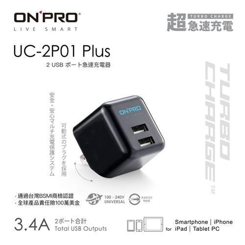 ONPRO UC-2P01 Plus 3.4A第二代超急速漾彩充電器 黑