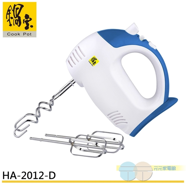 元元家電館 鍋寶 304不鏽鋼手提式攪拌機 HA-2012-D