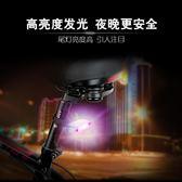 自行車尾燈山地車燈三色COB騎行尾燈夜騎警示燈單車配件裝備