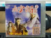 挖寶二手片-U01-066-正版VCD-布袋戲【天宇系列 天宇策戰之飛雲覆月 第1-45集 45碟】-