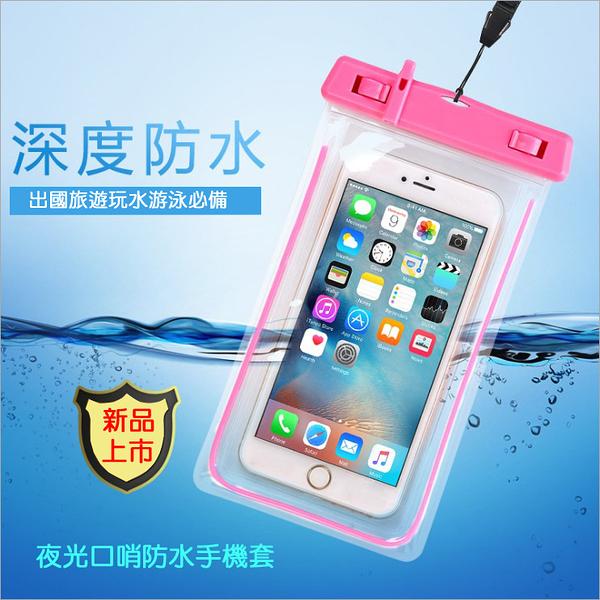 口哨 夜光 手機 防水袋 螢光 潛水袋 保護套 保護套 可觸控 衝浪 iPhone 6 6S Plus G5 S7 10 M9 R7S 9060
