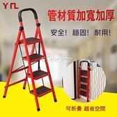 四階鋁梯 超輕巧/超耐重/每層150KG/耐用/加寬加厚 安全家用梯子 全館免運 YYP