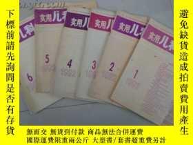 二手書博民逛書店罕見中國實用兒科雜誌(2002年全年1-12期)中國科技論文統計