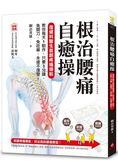 根治腰痛自癒操:復健科醫生首創疼痛導航,教你每天1動作,只要3分鐘,免開刀、免吃