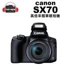 CANON PowerShot SX70 SX70HS 數位類單眼相機 數位類單眼 類單眼 相機 高倍率 公司貨32G全配 [台南-上新]