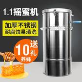 搖蜜機不銹鋼加厚蜂蜜分離機搖糖打蜜取蜜機蜂機養蜂工具 米蘭街頭IGO