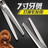 寵物美容剪不銹鋼7寸牙剪狗狗修毛剪修毛刀貓咪剪刀寵物理發工具