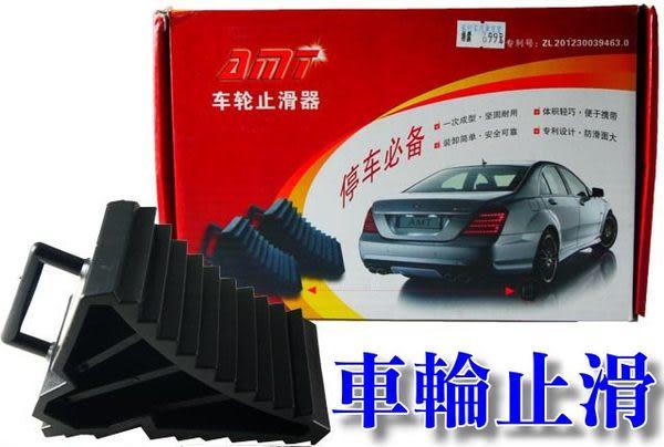 AMT 車輪止滑器 輕量化 全鋸齒狀 防滑面積大 專利設計 一體成形 堅固耐用 防止滑動 安全停車