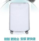 新款PVC半透明磨砂拉桿箱套旅行箱行李箱保護套防水防塵耐磨箱套 向日葵