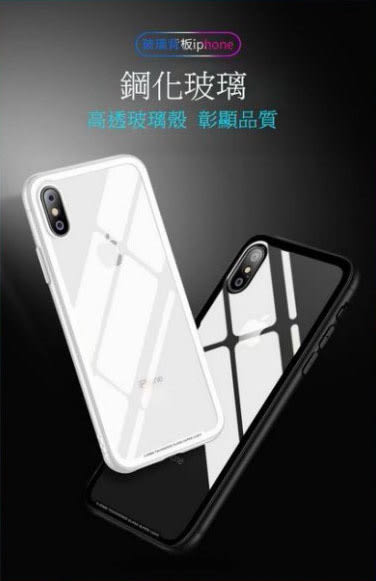 時尚美感 APPLE IPhone X / 8 Plus / 8 / 7 Plus / 7 / 6s Plus / 6s / 6 Plus / 6 鋼化玻璃防摔防刮 手機殼